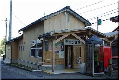 西山公園駅