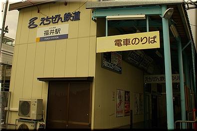 えちぜん福井駅