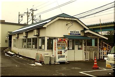 越前新保駅