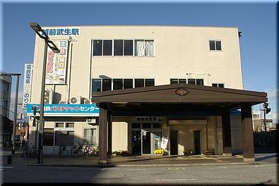 福井鉄道 越前武生駅