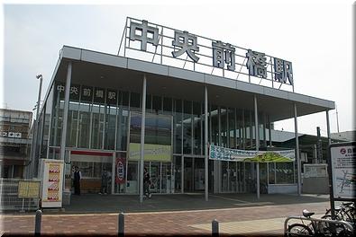 上毛電鉄 中央前橋駅
