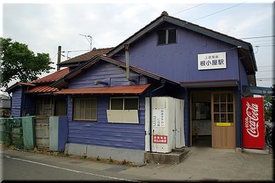 上信電鉄 根小屋駅