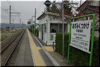 大糸線 安曇沓掛駅
