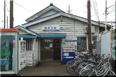 えちぜん鉄道 福井口駅