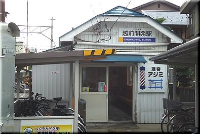 えちぜん鉄道 越前開発駅
