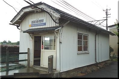 えちぜん鉄道 越前島橋駅
