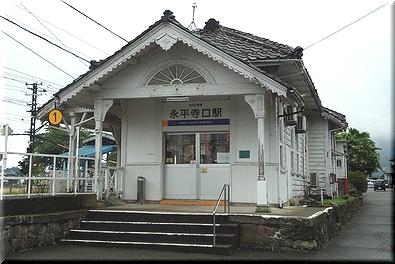 えちぜん鉄道 永平寺口駅