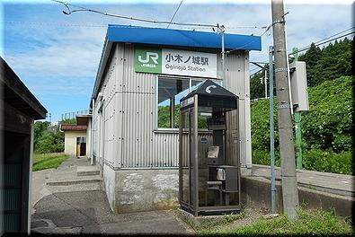 小木ノ城駅