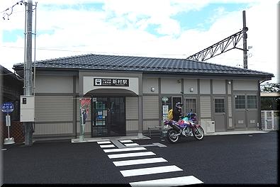 新村駅(新)