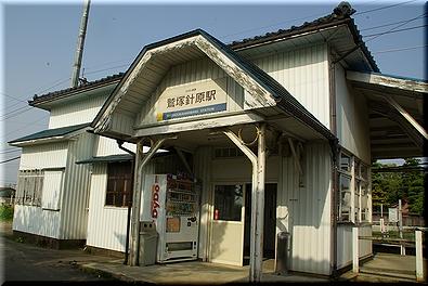 鷲塚針原駅