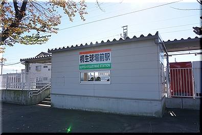 桐生球場前駅