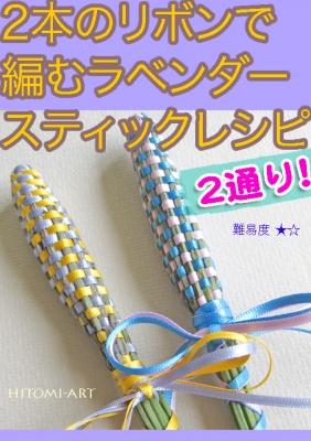 2色編みレシピ表紙1