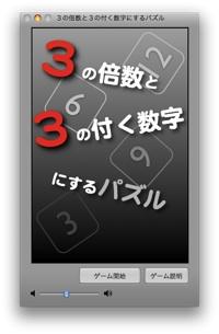 3の倍数と3の付く数字にするパズル