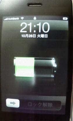 充電出来ないiPhone