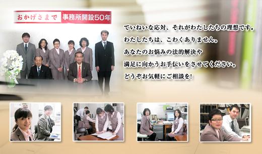 菊地司法書士事務所では、皆様の様々なお悩みを解決しています