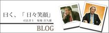 菊地司法書士事務所 菊地先生のブログ