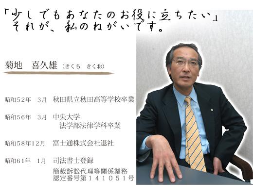 秋田の司法書士 菊地司法書士事務所 菊地喜久雄の経歴