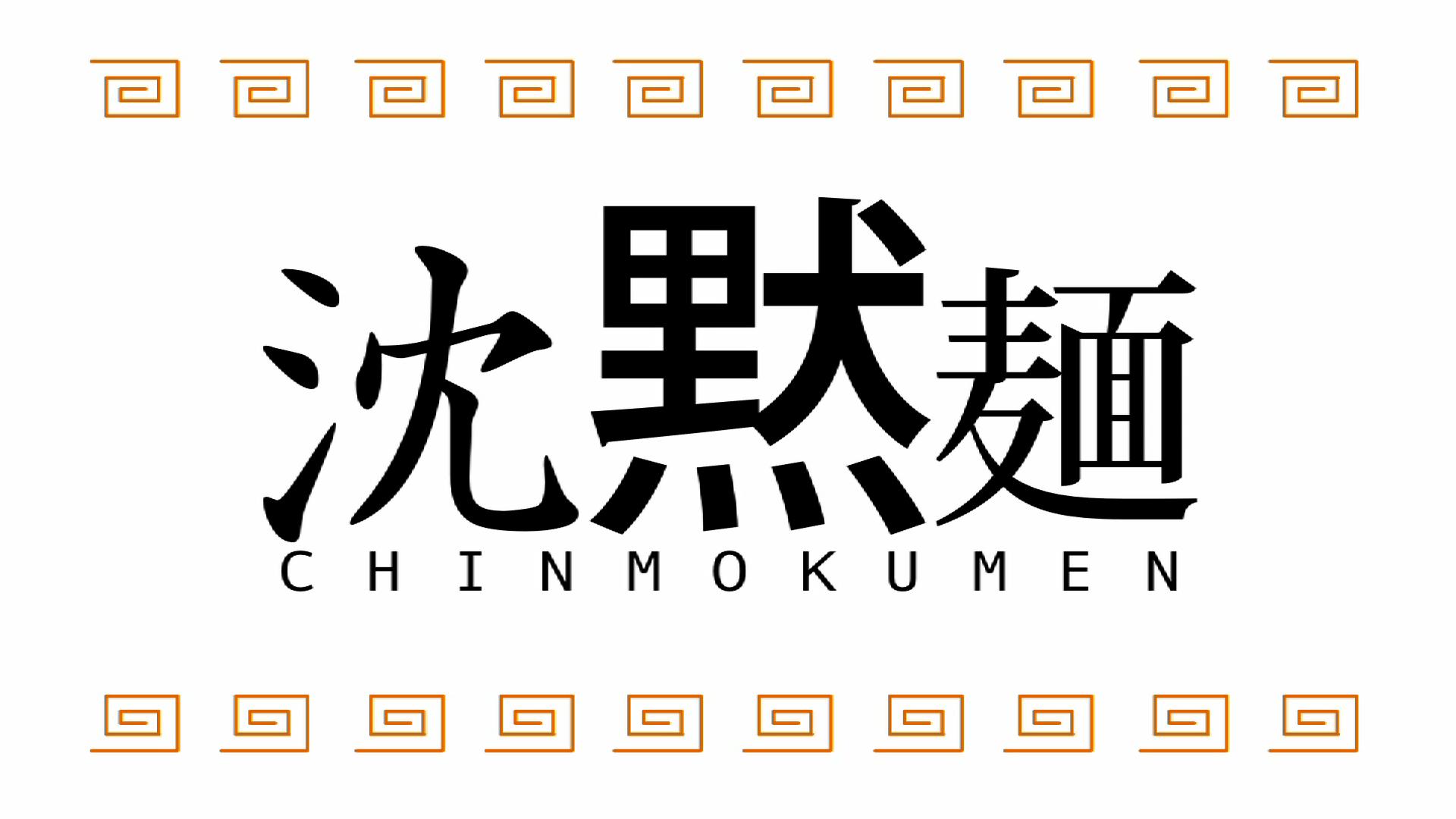 沈黙麺タイトル.png