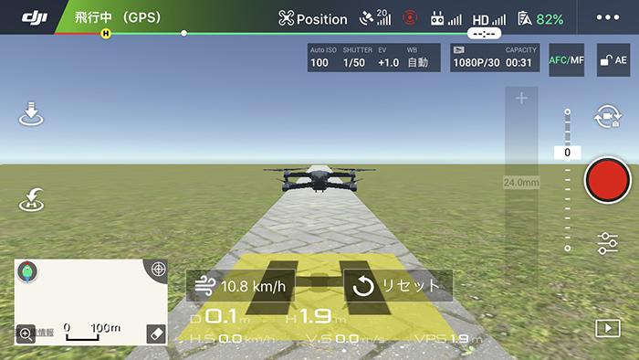 フライトシミュレーターで操作練習