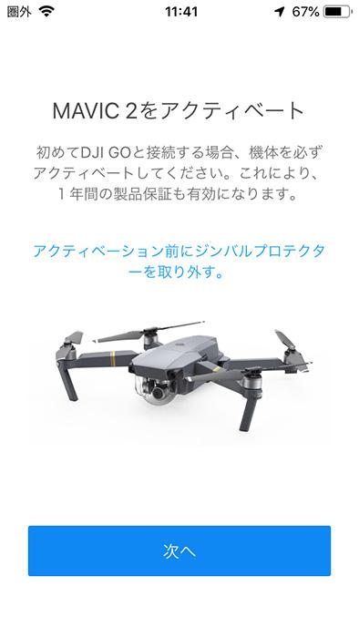 DJI Go 4 初期設定画面01