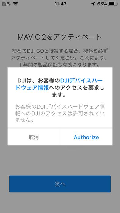 DJI Go 4 初期設定画面02