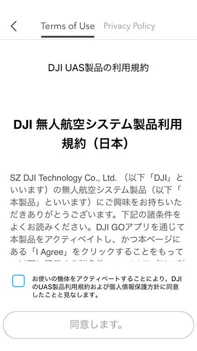 DJI Go 4 初期設定画面03