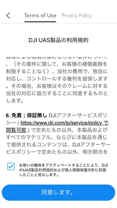 DJI Go 4 初期設定画面04
