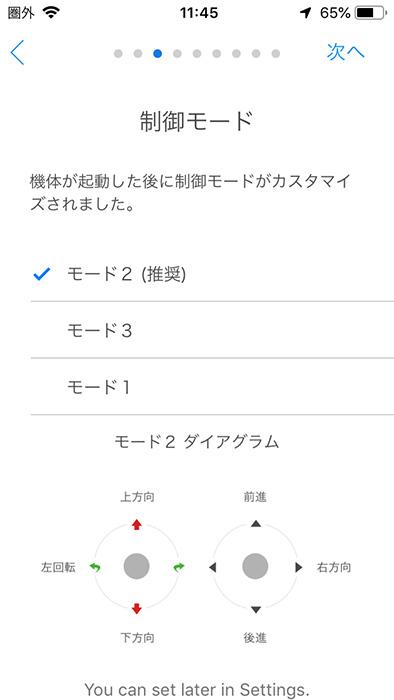 DJI Go 4 初期設定画面06