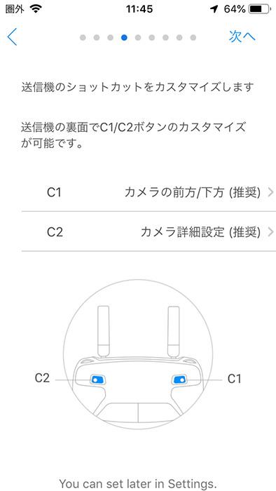 DJI Go 4 初期設定画面07