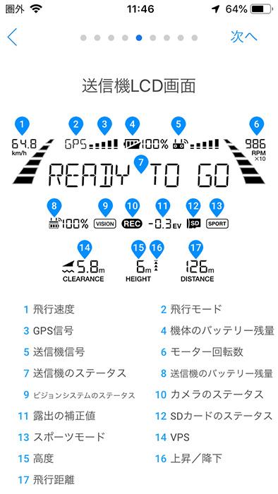 DJI Go 4 初期設定画面08