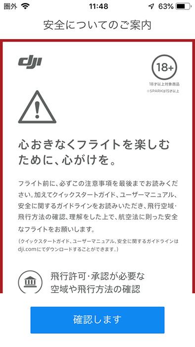 DJI Go 4 初期設定画面09