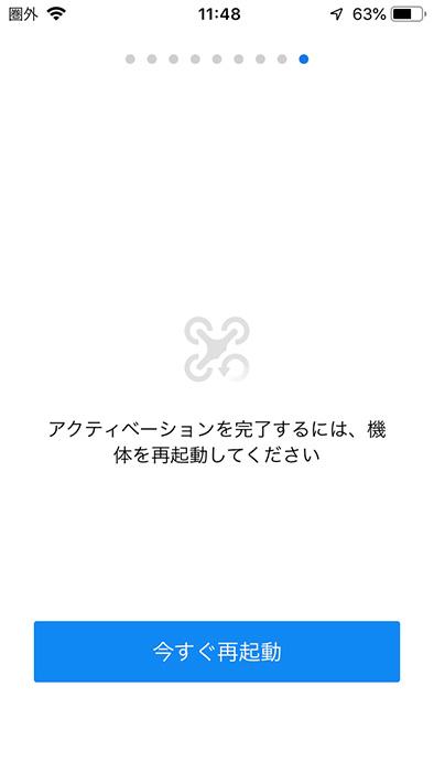 DJI Go 4 初期設定画面10