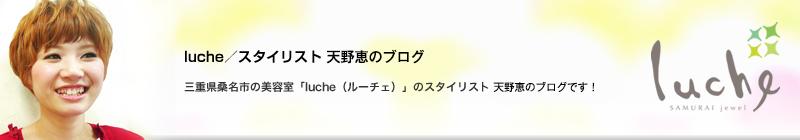スタイリスト 天野 恵のブログ