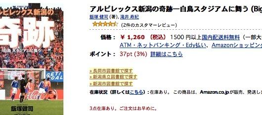 Amazonに図書館蔵書検索のリンクが