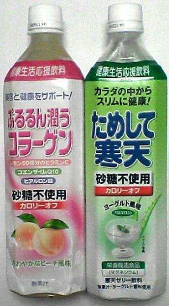 健康生活応援飲料
