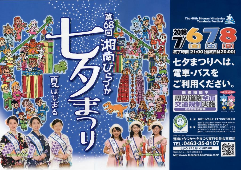 平塚 七夕 祭り 2019