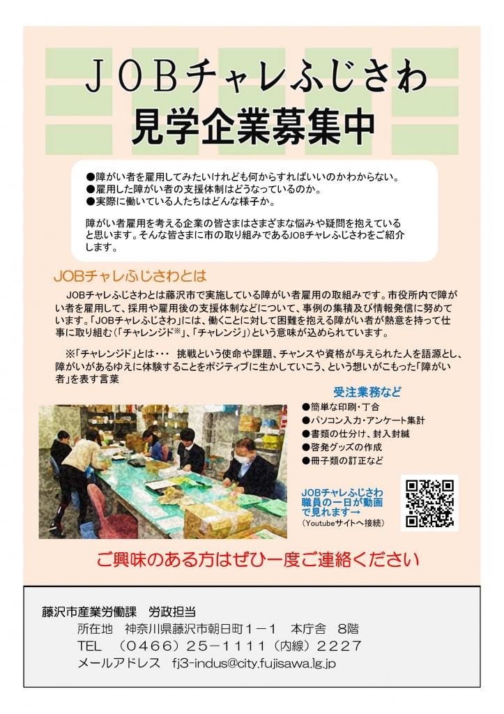 採用 藤沢 市役所