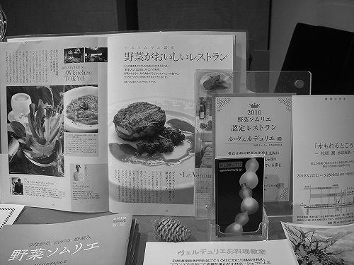認定レストラン