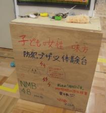 NMB48作のBOX