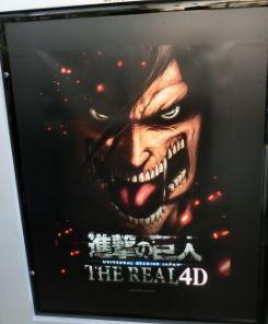 進撃の巨人・ザ・リアル 4-D