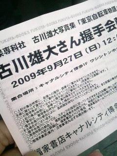 2009092712310000.jpg