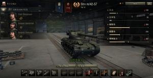 Strv m42-57