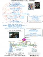 Vol.5 2008年9月20日 アートデイ ちめんかのや ポスターフライヤー