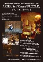 Vol.6 2008年12月13日 「PUZZLE」 告知ポスター