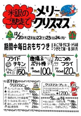 【 クリスマスチラシ 】