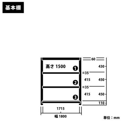 中軽量スチール棚H1500の棚の間隔