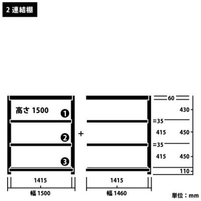 スチール棚 中軽量棚 2連結棚 高さ1500mm 寸法