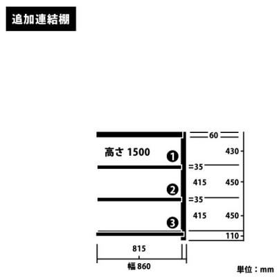 中軽量スチール棚の追加連結棚 高さ1500mm 寸法図