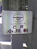 20051014_46159.jpg