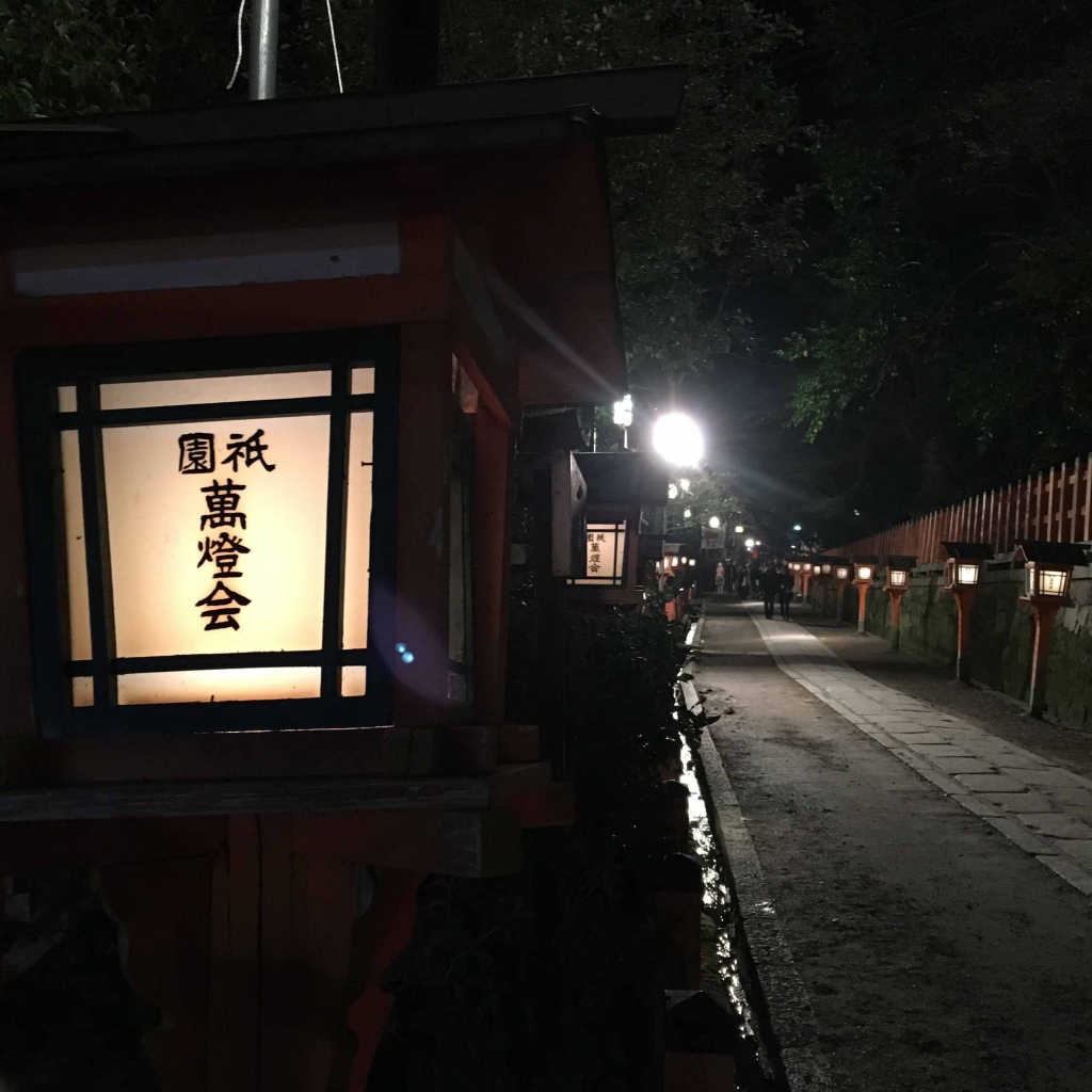 八坂神社帰り道